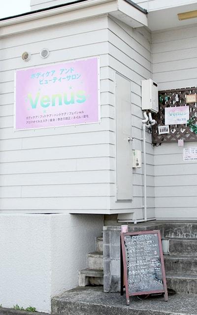 ボディケア&ビューティー Venus ウェヌス